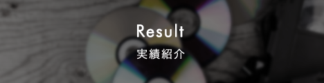 Result 実績紹介