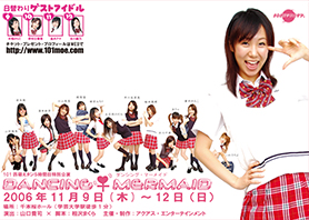 101匹萌えタン5時間目「ダンシングマーメイド」