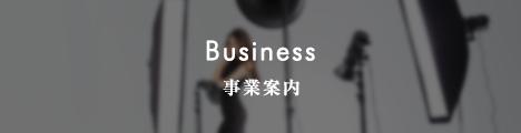 Business 事業案内