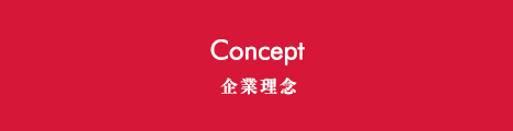 Concept 企業理念
